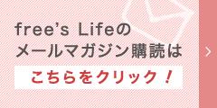 free's Lifeのメールマガジン購読はこちらをクリック!