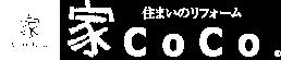 リフォーム 家CoCo