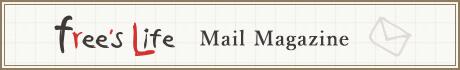 free's Life Mail Magazine