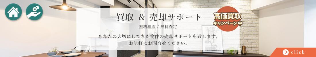 売却サポート 無料相談/無料査定
