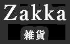 Zakka 雑貨